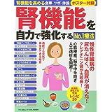 腎機能を自力で強化する№1療法 (腎機能を 高める食事・ツボ・体操 ポスター付録)