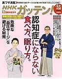 NHKガッテン! 2018年 02 月号