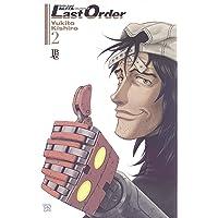 Battle Angel Alita. Last Order - Volume 2