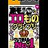 裏モノJAPAN 2016年3月号 特集★エロものグランプリマジで使えるNo.1★80ジャンル (鉄人社)