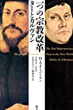 二つの宗教改革: ルターとカルヴァン