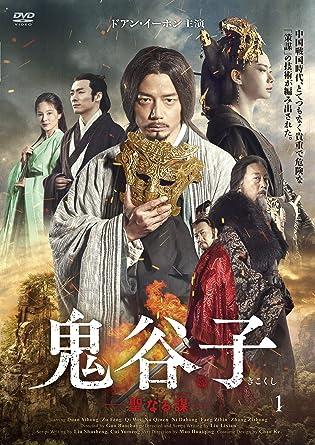 [DVD]鬼谷子 -聖なる謀- DVD-BOX1