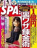 週刊SPA!(スパ) 2018年 11/06 号 [雑誌] 週刊SPA! (デジタル雑誌)