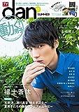 TVガイドdan[ダン]vol.6<夏男子2015> (TOKYO NEWS MOOK 490号)