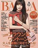 BAILAコンパクト版2019年10月号 (BAILA増刊)