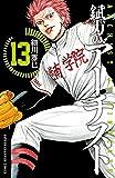 錻力のアーチスト 13 (少年チャンピオン・コミックス)