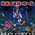 サバイバル・ゲーム [CD + DVD] (初回限定盤) (Amazon.co.jp限定特典 : デカジャケ 付)