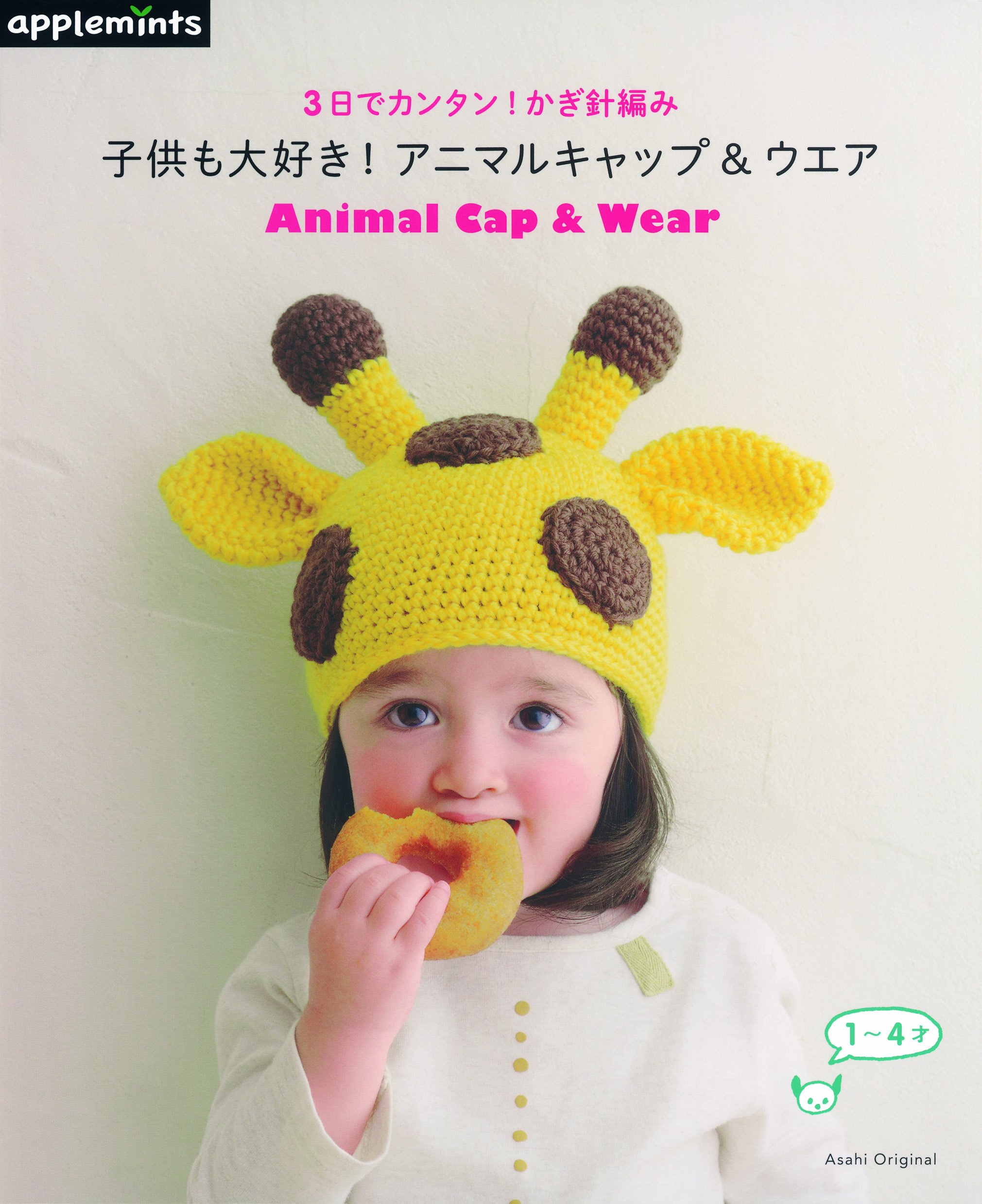 帽子 編み 図 子供