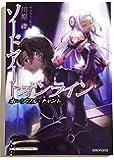 劇場版 ソードアート・オンライン オーディナル スケール 入場特典 3週目 小説 『 ホープフル・チャント 』