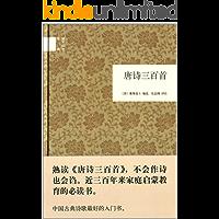 唐诗三百首--国民阅读经典 (中华书局出品)