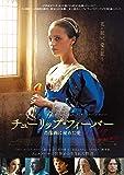 チューリップ・フィーバー 肖像画に秘めた愛 [Blu-ray]