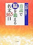 音読で脳を鍛える名文365日―東北大学教授川島隆太教授の