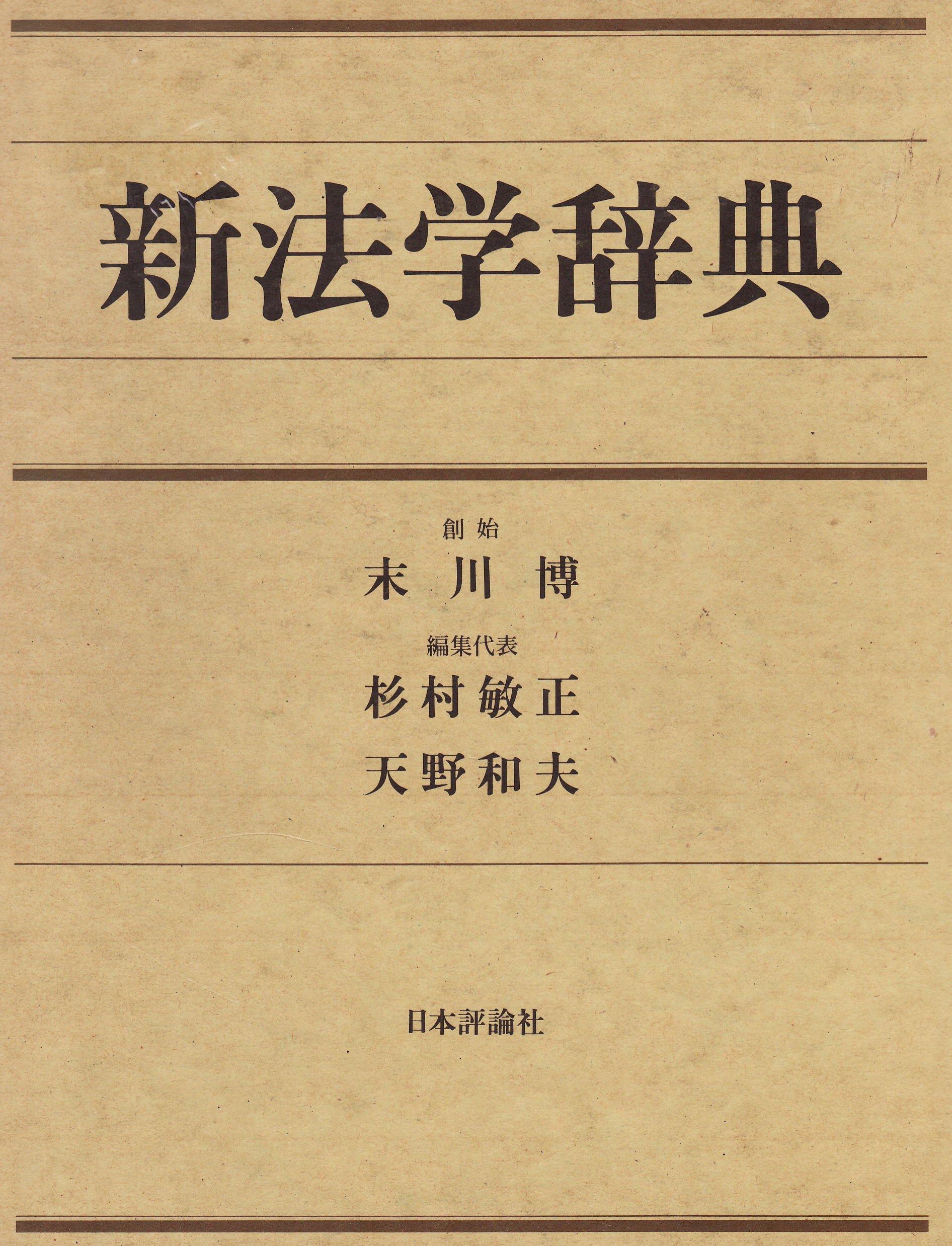 新法学辞典 | 敏正, 杉村, 和夫, 天野 |本 | 通販 | Amazon