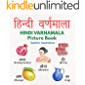 Hindi Varnamala Picture Book: Learn Hindi Alphabets with Beautiful Hand Painted Pictures (Ages 3 - 8)