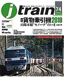 j train (ジェイ トレイン) 2019年7月号