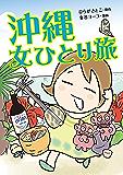 沖縄 女ひとり旅 女ひとり旅シリーズ (中経☆コミックス)