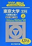 東京大学〈文科〉前期日程 2020 上(2019~201―5か年/CD付 (大学入試完全対策シリーズ 5)