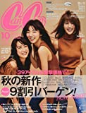 CanCam(キャンキャン) 2016年 10 月号 [雑誌]