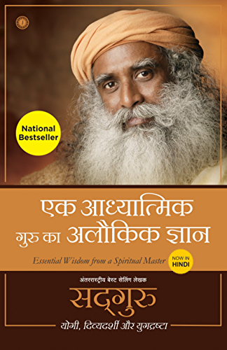 Essential Wisdom From A Spiritual Master (Hindi) (Hindi Edition)