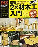 最新版 2×材木工入門 (学研ムック DIYシリーズ)