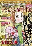 子どもたちの事件簿10 (ミステリーサラ2019年1月号増刊)