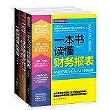 一本书读懂财务、理财、K线图大全:一本书读懂财务报表+一本书读懂投资理财学(升级版)+一本书读懂K线图(套装共3册)