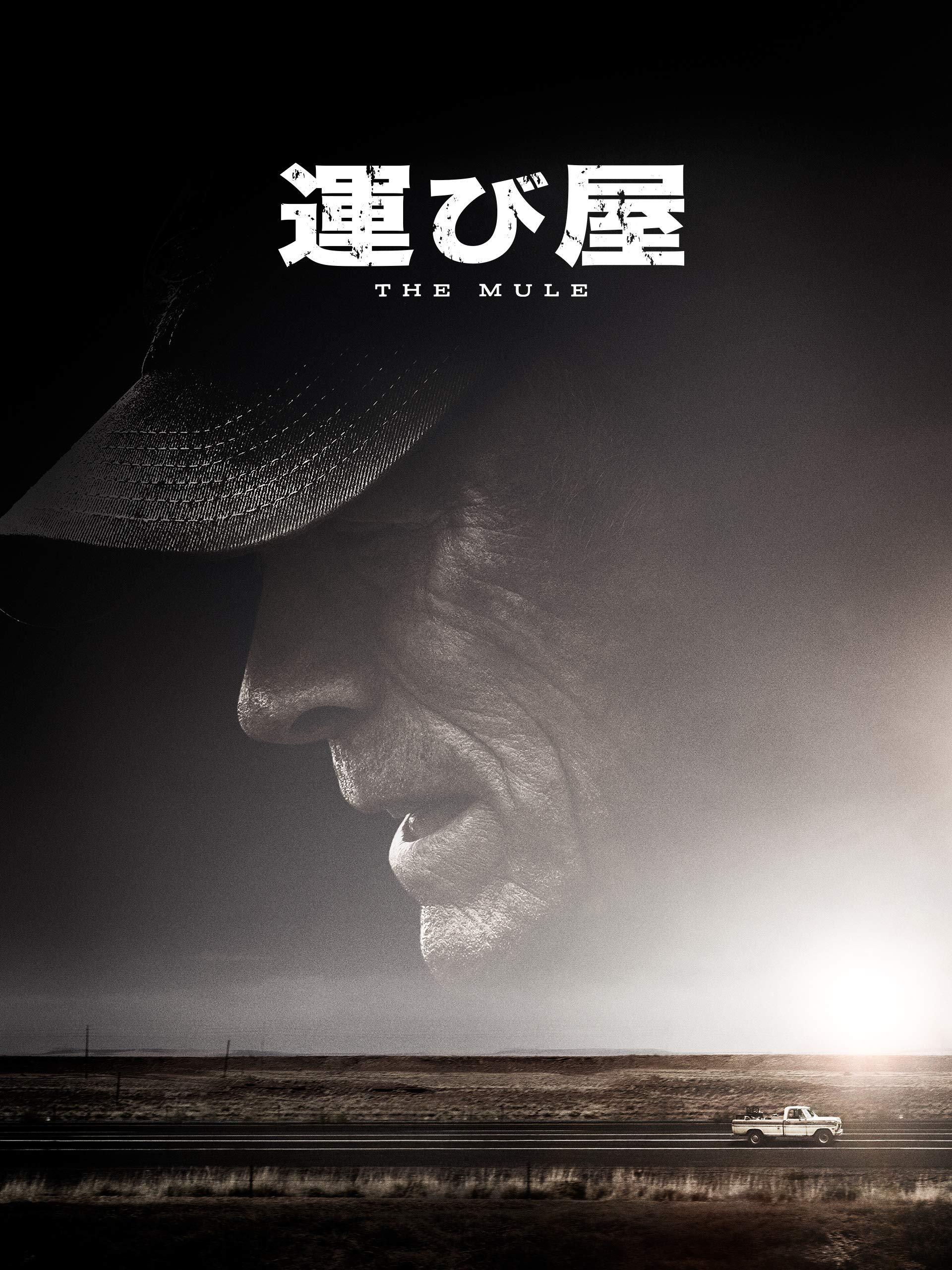 Amazon.co.jp: 運び屋(吹替版)を...