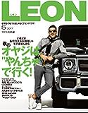 LEON 2017年 05月号 [雑誌]