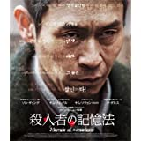 殺人者の記憶法 [Blu-ray]