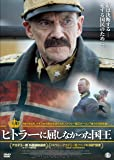 ヒトラーに屈しなかった国王 [DVD]
