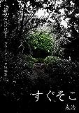 小松左京の怖いはなし ホラーコミック短編集(1)『すぐそこ』 未浩 (全力コミック)