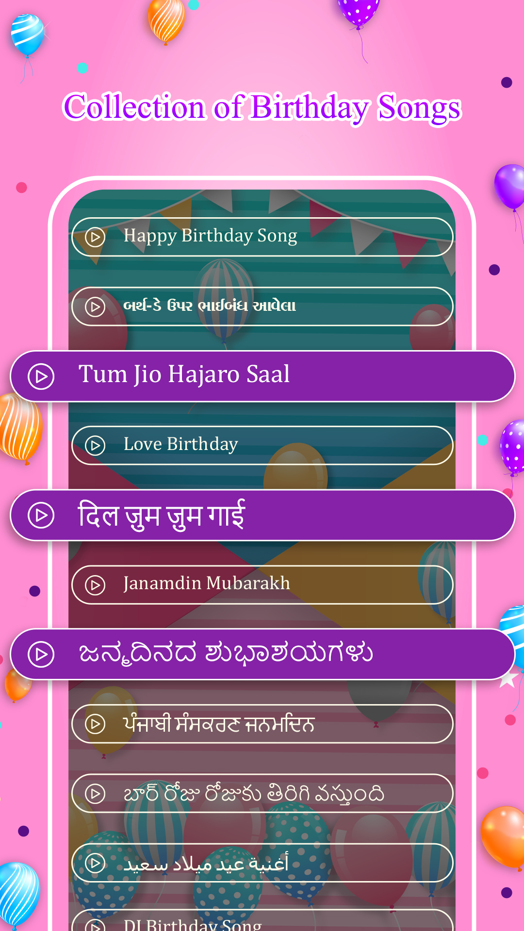 Amazon Com Birthday Song With Name Appstore For Android