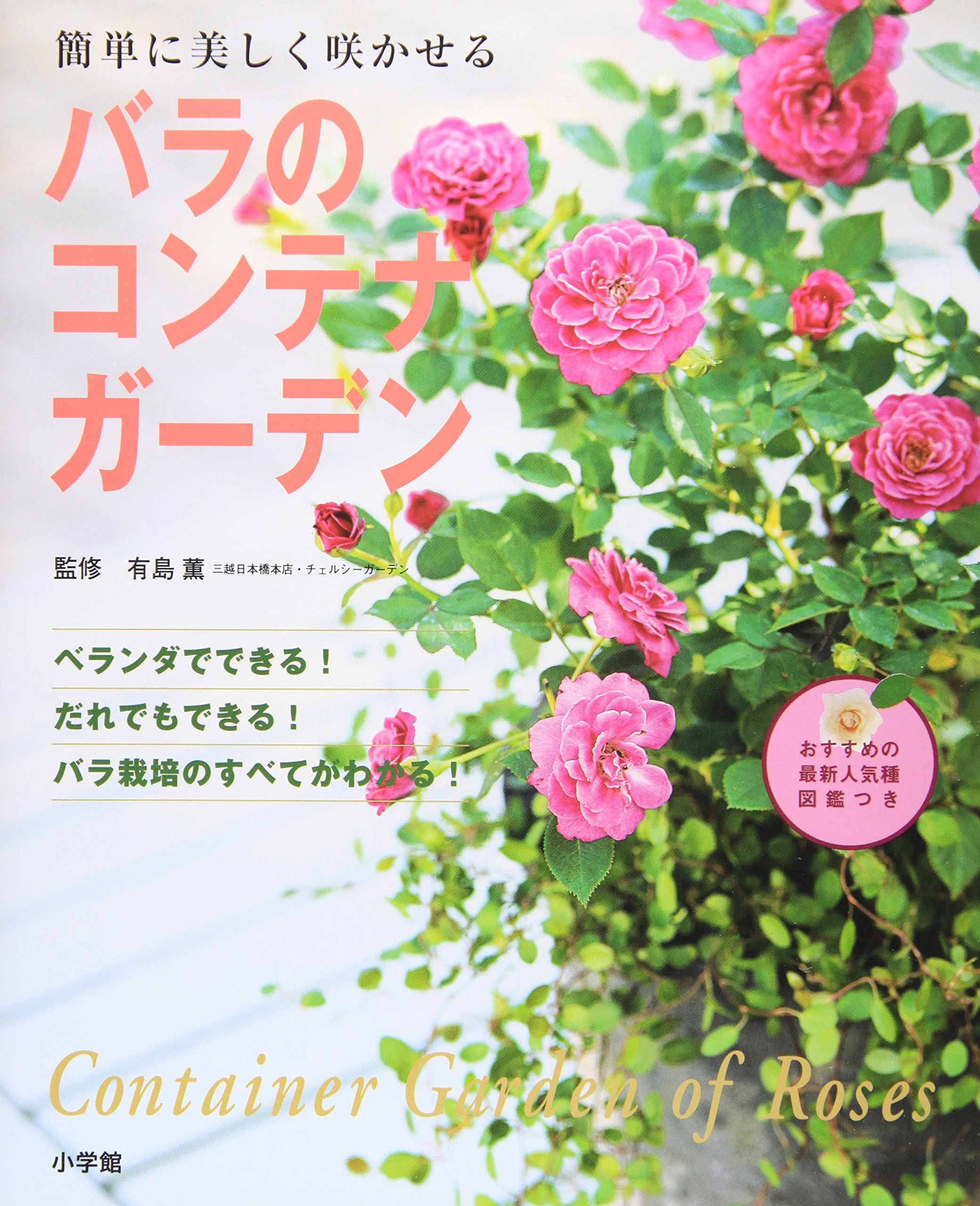 Container garden of roses that bloom beautifully simple (2004) ISBN: 4093101957 [Japanese Import]