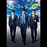 土曜ナイトドラマ 「おっさんずラブ」公式ブック (文春e-book)