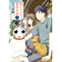 猫とふたりの鎌倉手帖 1巻 (バンチコミックス)