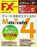 月刊FX攻略.COM(ドットコム) 2017年 11 月号 [雑誌]