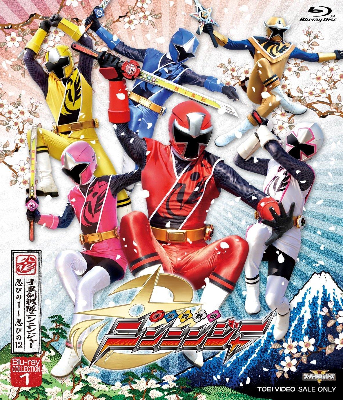 スーパー戦隊シリーズ 手裏剣戦隊ニンニンジャー Blu‐ray COLLECTION 1 [Blu-ray] B00TS5BLKQ
