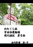 わたくし版「宇治拾遺物語」現代語訳 第05巻