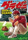 グラゼニ~パ・リーグ編~(2) (モーニングコミックス)