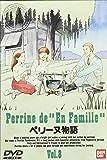 ペリーヌ物語(8) [DVD]