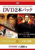 DVD2枚パック ダ・ヴィンチ・コード/天使と悪魔