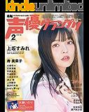 声優グランプリ 2018年 02 月号 [雑誌]