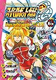 スーパーロボット大戦OG-ジ・インスペクター-Record of ATX Vol.6 BAD BEAT BUNKER (電撃コミックスNEXT)