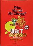 谁动了我的奶酪?(青少版)