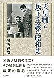 天皇制と民主主義の昭和史