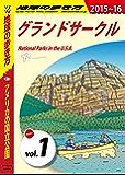 地球の歩き方 B13 アメリカの国立公園 2015-2016 【分冊】 1 グランドサークル
