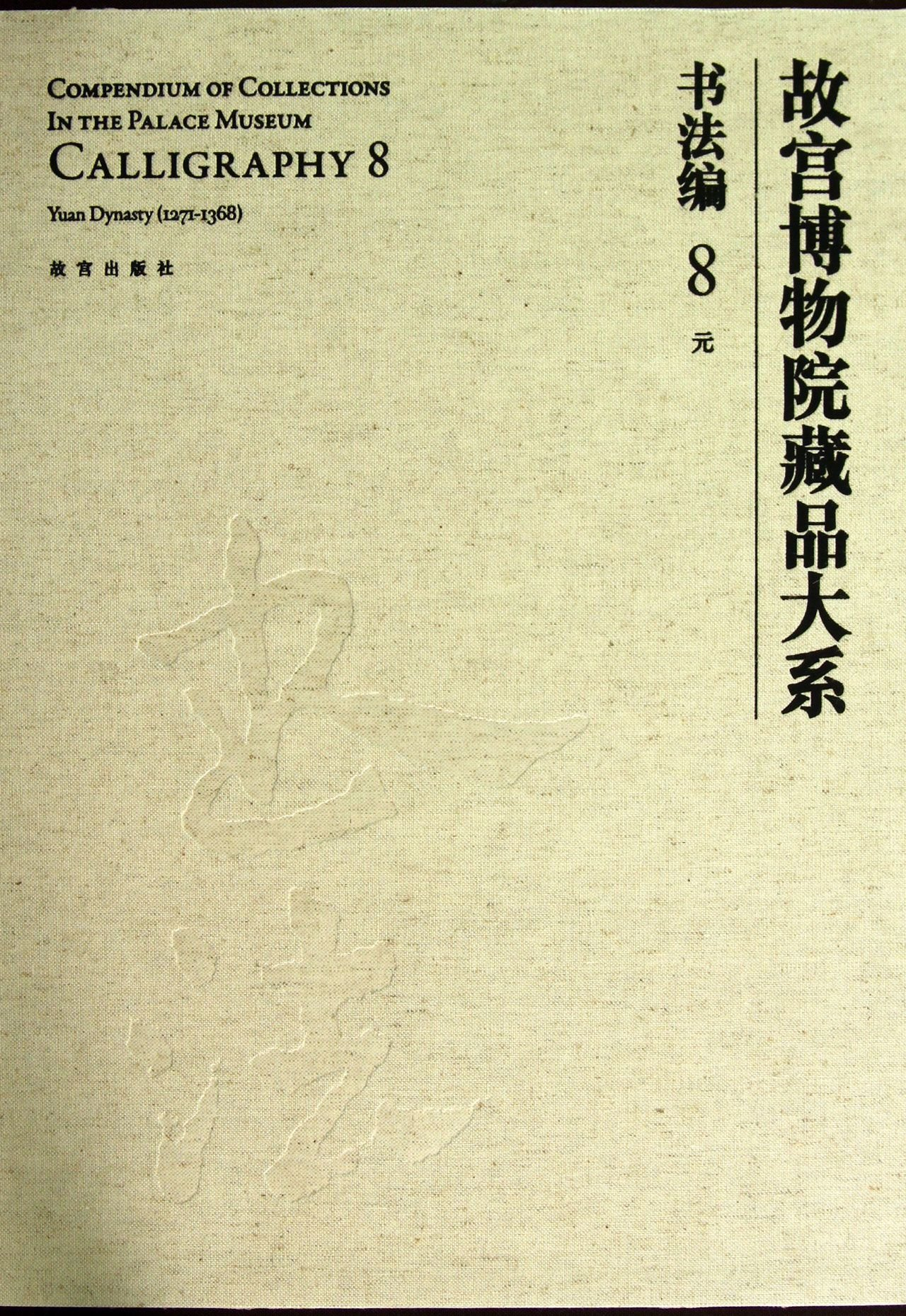 Download Compendium of Collections in the Palace Museum Calligrqphy 8 Yuan Dynasty (1271-1368)(Chinese Edition) pdf