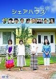 シェアハウス [DVD]