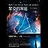星空的琴弦(国家文津奖得主汪洁,继《时间的形状》后又一畅销力作,用通俗幽默的语言讲述一部与众不同的天文学史。)