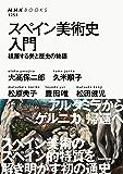 スペイン美術史入門 積層する美と歴史の物語 NHKブックス